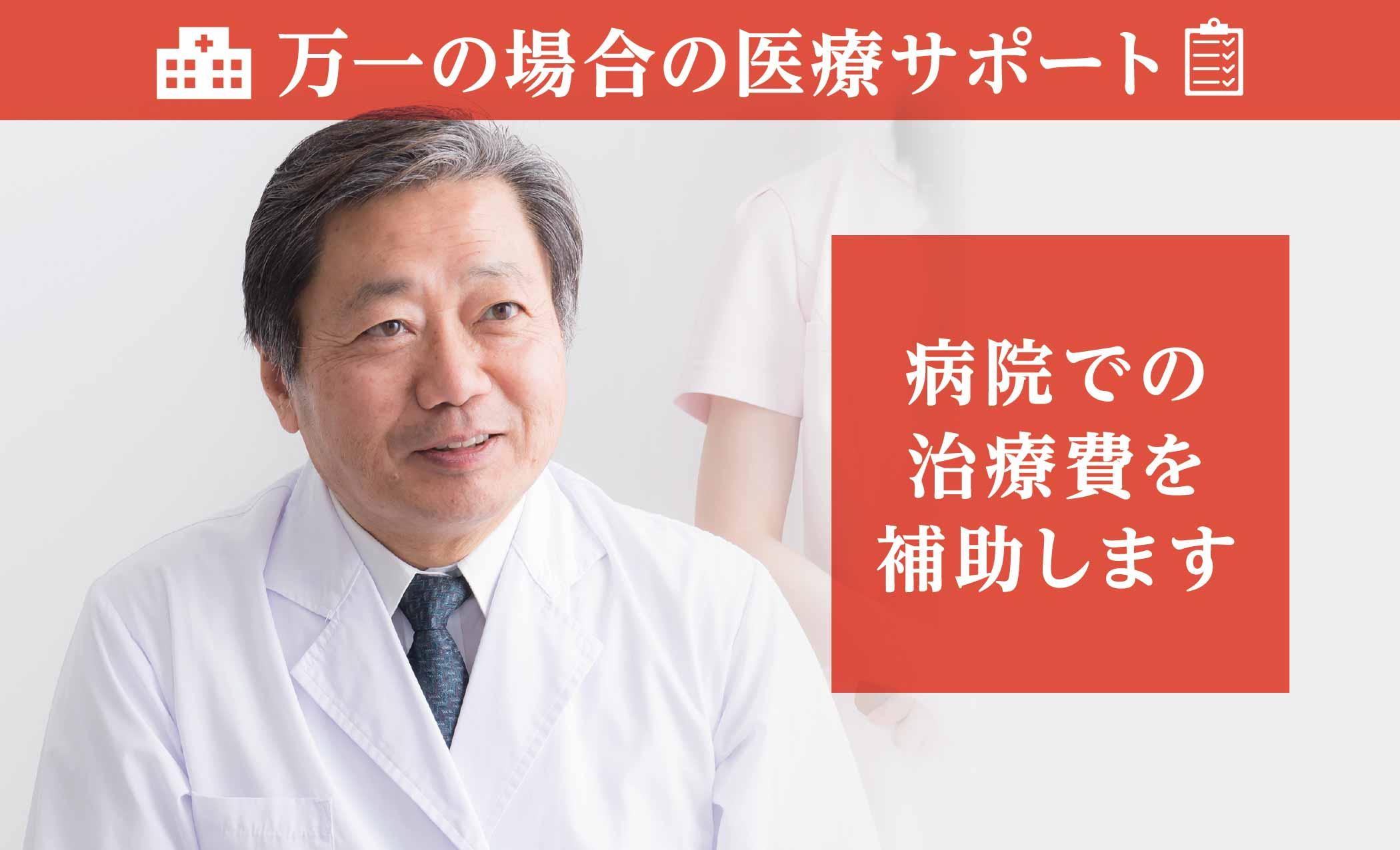 万一の場合の医療サポート 病院での治療費を最大1万円補助します