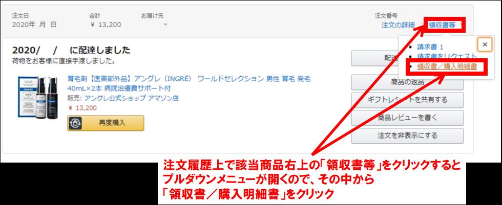 アマゾン領収書PDFファイルの入手手順2