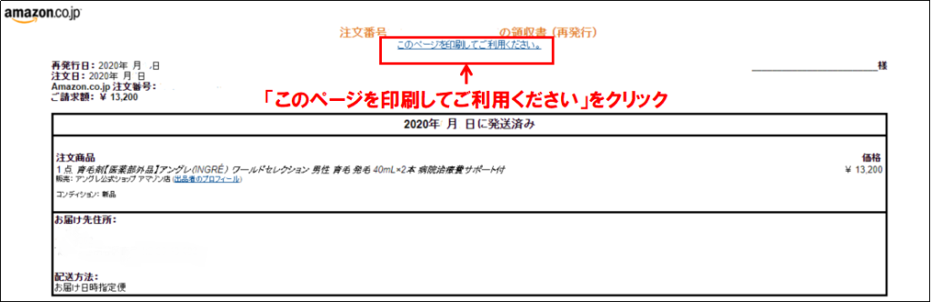 アマゾン領収書PDFファイルの入手手順3
