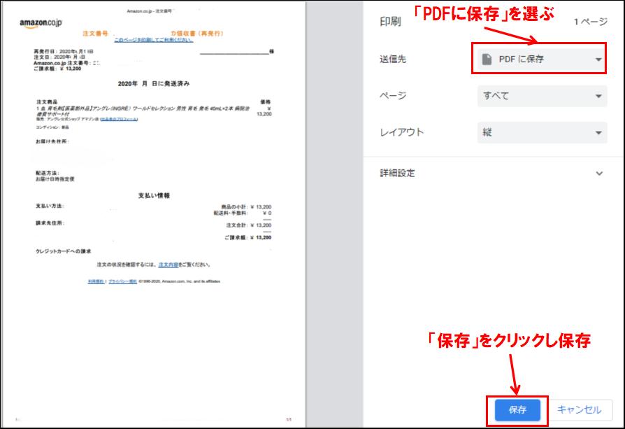 アマゾン領収書PDFファイルの入手手順4